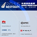 China 2015 Best Employer Award Thumbnail