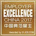 China Employer Excellence Award 2017 Thumbnail